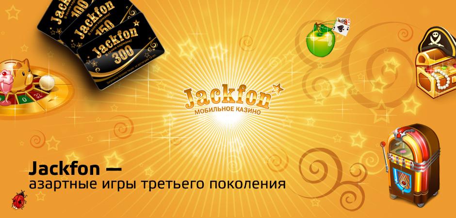 казино jackfon официальный сайт
