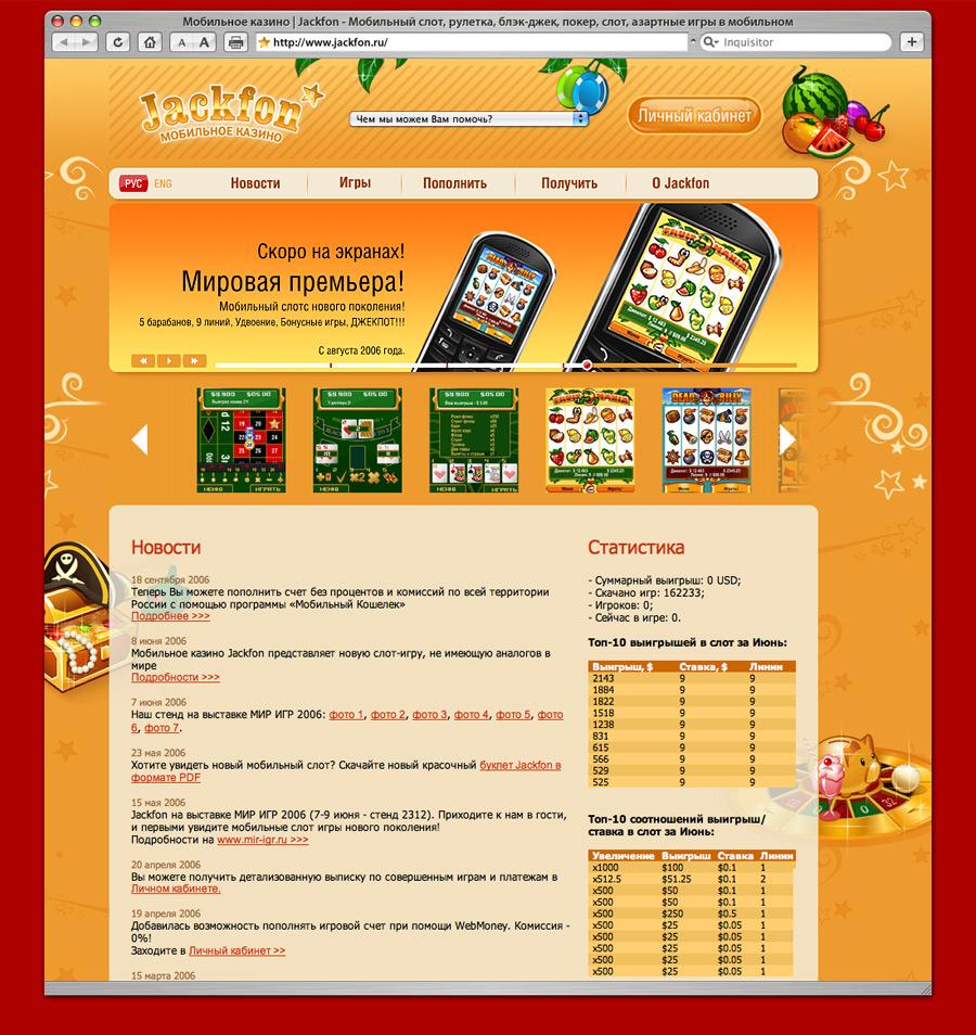 internet-kazino-mobilnie
